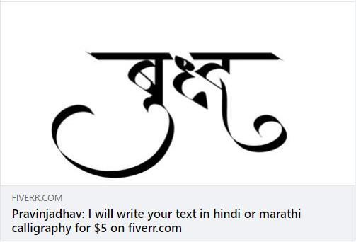Fiverr gig - hindi marathi calligraphy